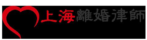 金牌上海离婚律师团队
