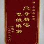 上海离婚律师网锦旗1