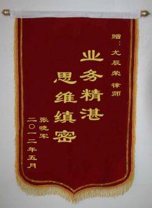 上海离婚律师网锦旗:思维慎密,业务精湛