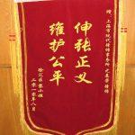 上海离婚律师网锦旗2