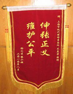 上海离婚律师网锦旗:维护公平,伸张正义