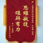 上海离婚律师网锦旗