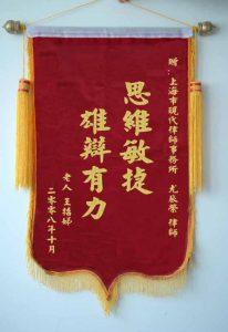 上海离婚律师网锦旗:雄辩有力,思维敏捷